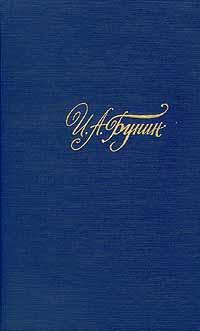 И. А. Бунин И. А. Бунин. Собрание сочинений в четырех томах. Том 2 и а бунин обетованному отеческому краю…