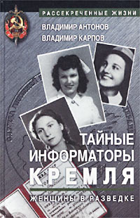 Владимир Антонов, Владимир Карпов Тайные информаторы Кремля. Женщины в разведке