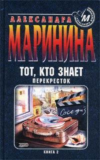 Александра Маринина Тот, кто знает. Книга 2. Перекресток