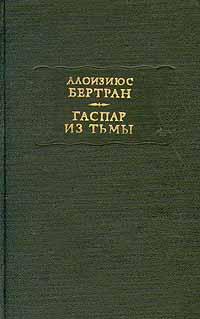 Алоизиюс Бертран Гаспар из Тьмы цена и фото