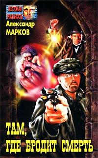 Александр Марков Там, где бродит смерть...