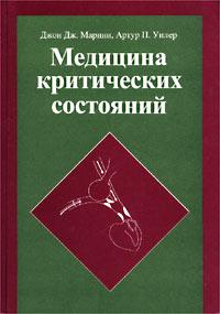 Джон Дж. Марини, Артур П. Уилер Медицина критических состояний