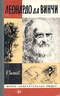 А. Гастев Леонардо да Винчи