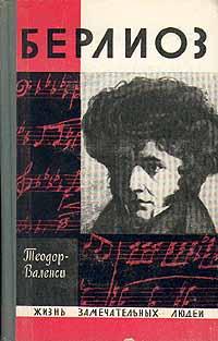 Теодор-Валенси Берлиоз л богоявленская л богоявленская берлиоз в москве фантазия для фортепиано на тему нотного автографа г берлиоза