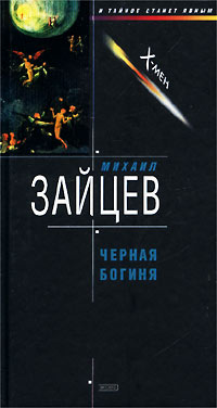 Михаил Зайцев Черная богиня