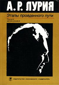 Александр Лурия А. Р. Лурия. Этапы пройденного пути. Научная автобиография