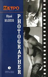Юрий Волков Photographer