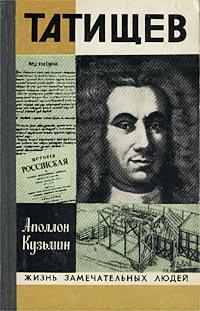 Аполлон Кузьмин Татищев