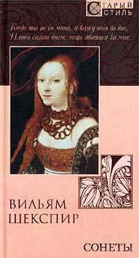 Вильям Шекспир Вильям Шекспир. Сонеты вильям шекспир вильям шекспир собрание сочинений в 3 томах комплект из 3 книг