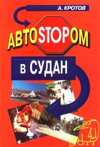 А. Кротов АвтоSTOPом в Судан антон кротов ош 2007 наше первое киргизскоелето