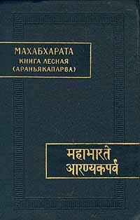 Автор не указан Махабхарата. Книга третья. Лесная (Араньякапарва) автор не указан сказания ужасов
