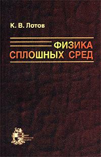 К. В. Лотов Физика сплошных сред