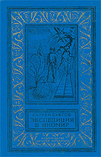 Сергей Снегов Экспедиция в иномир