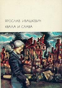 Фото - Ярослав Ивашкевич Хвала и слава. В двух томах. Том 2 борхес х хвала тьме