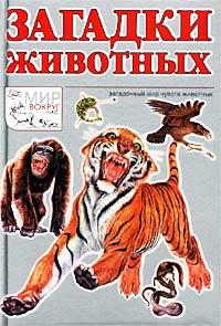Д. А. Шитиков Загадки животных