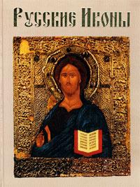 Наталия Будур Русские иконы