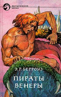 Э. Р. Берроуз Пираты Венеры