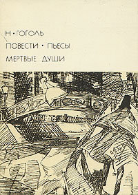 Н. Гоголь Н. Гоголь. Повести. Пьесы. Мертвые души