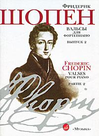 Фридерик Шопен Фридерик Шопен. Вальсы для фортепиано. Выпуск 2 фридерик шопен в большом зале консерватории
