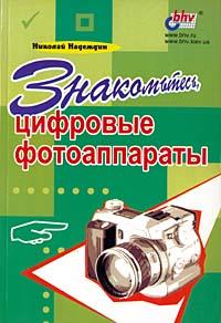 Николай Надеждин Знакомьтесь, цифровые фотоаппараты все цены