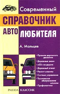 А. Мальцев Современный справочник автолюбителя