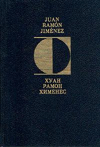 Хуан Рамон Хименес. Вечные мгновения