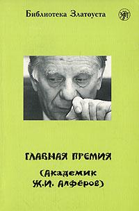 А. Л. Максимова, А. В. Голубева Главная премия (Академик Ж. И. Алферов)