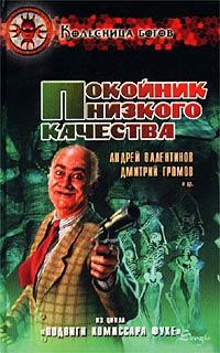 Андрей Валентинов, Дмитрий Громов и др. Покойник низкого качества