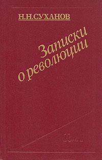 Н. Н. Суханов Записки о революции. В трех томах. Том 2 цена
