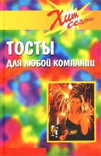 все цены на Э. Соколовская Тосты для любой компании онлайн