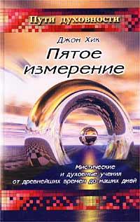 Джон Хик Пятое измерение. Мистические и духовные учения от древнейших времен до наших дней андрей битов пятое измерение на границе времени и пространства
