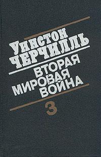 Уинстон Черчилль Уинстон Черчилль. Вторая мировая война. В шести томах. Книга третья. Том 5-6