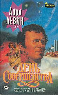 Айра Левин День Совершенства