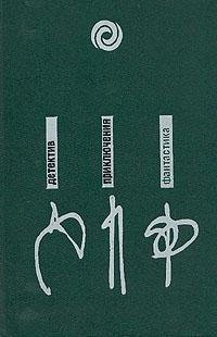 Андрей Лазарчук Тепло и свет. Зеркала. Мост Ватерлоо андрей михайлович дикань синий свет