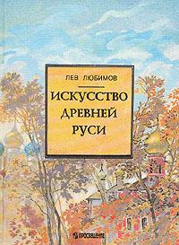 Фото - Лев Любимов Искусство Древней Руси культура и искусство