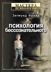 Зигмунд Фрейд Психология бессознательного