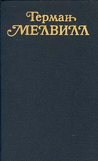 Герман Мелвилл. Собрание сочинений в трех томах. Том 1 Издание 1987 года. Сохранность очень...