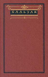 Бальзак Бальзак. Собрание сочинений в десяти томах. Том 4 оноре де бальзак бальзак о де собрание сочинений в 28 томах том 4 5