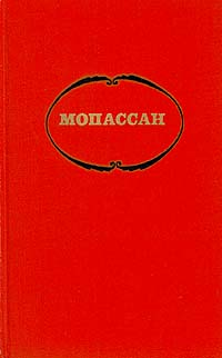 Мопассан Мопассан. Собрание сочинений в семи томах. Том 1 недорого