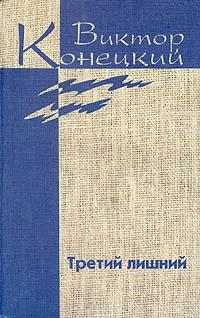Виктор Конецкий Виктор Конецкий. Собрание сочинений в семи томах + доп. том. Том 6 стоимость