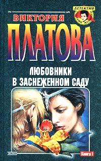 Виктория Платова Любовники в заснеженном саду. Книга 1