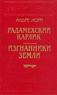 Андре Лори Радамехский карлик. Изгнанники Земли