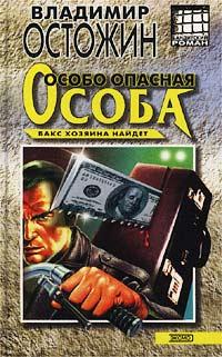 Владимир Остожин Особо опасная особа цена