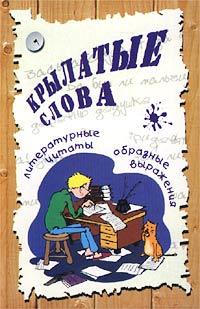 И. Елисеев,Л. Полякова Крылатые слова. Литературные цитаты, образные выражения