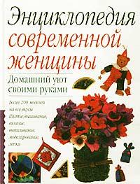 Автор не указан Домашний уют своими руками автор не указан инструкции и артикулы военные надлежащие к россиискому флоту