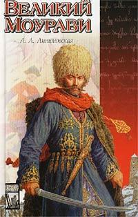 А. А. Антоновская Великий Моурави антоновская а великий моурави комплект из 3 книг