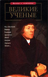 Т. Д. Пономарева Великие ученые
