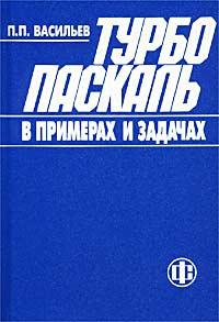 П. П. Васильев Турбо Паскаль в примерах и задачах е а семенчин теория вероятности в примерах и задачах