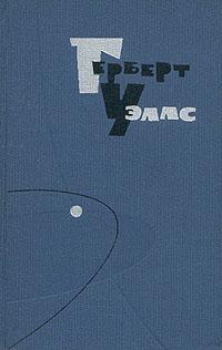 Герберт Уэллс Герберт Уэллс. Собрание сочинений в пятнадцати томах. Том 4