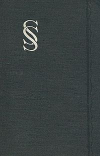 Сен-Симон Сен-Симон. Мемуары. В двух томах. Том 1 цены онлайн